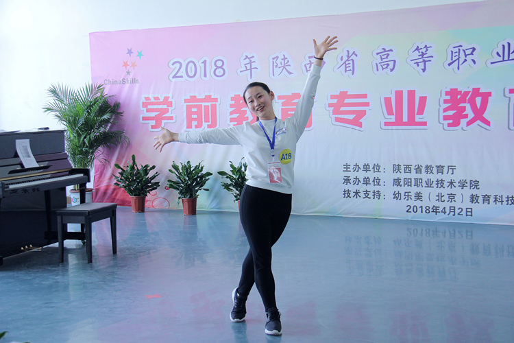 2018 Shaanxi Provincial Preschool Education Skills Competition for Vocational College Students Held in XVTC